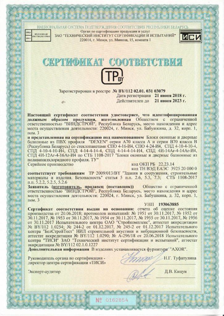 Сертификат-блоки-оконные-pdf-725x1024