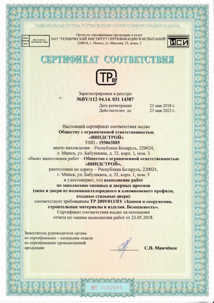 Сертификат-Монтаж-pdf-725x1024