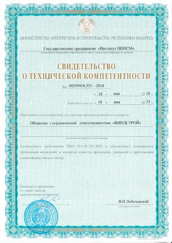 Свидетельство-о-технической-компетентности_1-pdf-725x1024