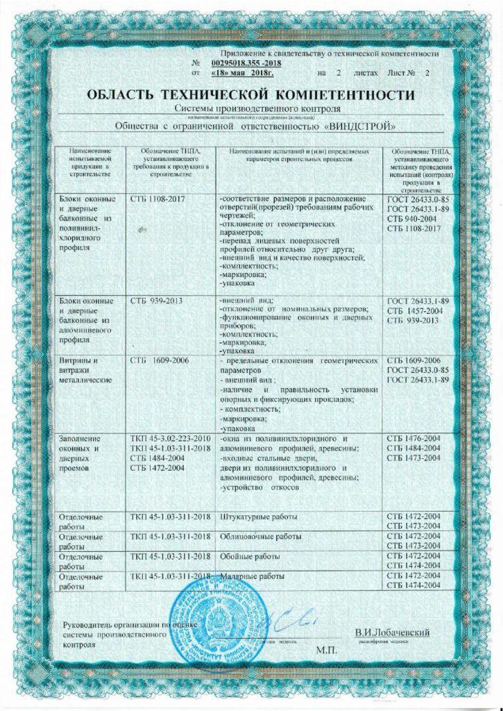 Свидетельство-о-технической-компетентности_3-pdf-725x1024